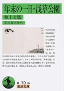 年末の一日・浅草公園 他十七篇 (岩波文庫)(岩波文庫)