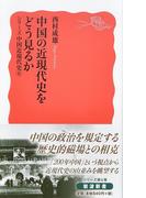中国の近現代史をどう見るか (岩波新書 新赤版 シリーズ中国近現代史)(岩波新書 新赤版)