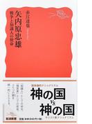 矢内原忠雄 戦争と知識人の使命 (岩波新書 新赤版)
