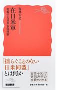 在日米軍 変貌する日米安保体制 (岩波新書 新赤版)