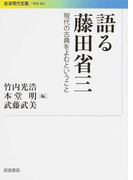 語る藤田省三 現代の古典をよむということ (岩波現代文庫 学術)(岩波現代文庫)