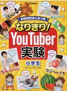 なりきり!YouTuber実験小学生 自由研究まとめつき