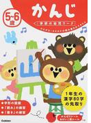 5〜6歳かんじ ひらがな・カタカナの読み書きができたら (学研の幼児ワーク)