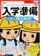 入学準備この1冊で完成! 5〜6歳 こくご・さんすう・せいかつ基本ばっちりワーク 2018年度版