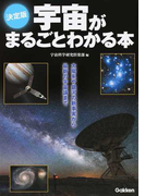 宇宙がまるごとわかる本 太陽系や銀河の新事実から最新の宇宙論まで 決定版