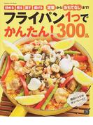 フライパン1つでかんたん!300品 炒める煮る蒸す揚げる定番からおもてなしまで! (Gakken Hit Mook 学研のお料理レシピ)