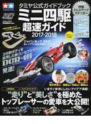 タミヤ公式ガイドブック ミニ四駆超速ガイド2017-2018 (学研ムック)(学研MOOK)
