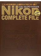 ニコンコンプリートファイル ニコン100周年永久保存版 ニコン100周年歴代カメラがこの一冊に!