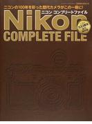 ニコンコンプリートファイル ニコン100周年永久保存版 ニコン100周年歴代カメラがこの一冊に! (GAKKEN CAMERA MOOK)(Gakken camera mook)