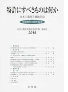 特許にすべきものは何か 年報発刊40周年記念 (日本工業所有権法学会年報)