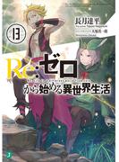 Re:ゼロから始める異世界生活 13
