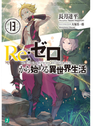 Re:ゼロから始める異世界生活 13 (MF文庫J)(MF文庫J)