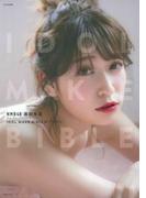 IDOL MAKE BIBLE@アカリン NMB48吉田朱里ビューティーフォトブック