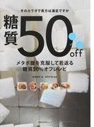 メタボ腹を克服して若返る糖質50%オフレシピ(主婦の友生活シリーズ)