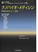 ナノバイオ・メディシン 細胞核内反応とゲノム編集 (シリーズ:未来を創るナノ・サイエンス&テクノロジー)