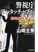 警視庁アンタッチャブル 遊撃捜査班オンミツ