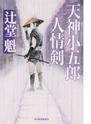 天神小五郎人情剣 (ハルキ文庫 時代小説文庫)(ハルキ文庫)