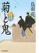 菊と鬼 剣客同心親子舟