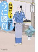 うに勝負 (ハルキ文庫 時代小説文庫 料理人季蔵捕物控)