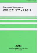 Document Management標準化ガイドブック 文書情報管理士検定用教科書 2017