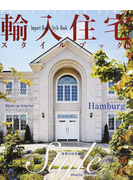 輸入住宅スタイルブック VOL16 輸入住宅で手に入れた憧れの暮らし