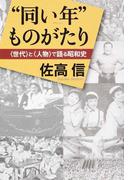 """""""同い年""""ものがたり 〈世代〉と〈人物〉で語る昭和史"""