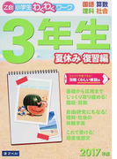 「Z会小学生わくわくワーク」3年生 国語・算数・理科・社会 2017年度夏休み復習編