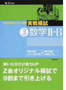 センター試験実戦模試 2018年用3 数学Ⅱ・B