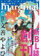 【全1-2セット】comic marginal(コミックマージナル)