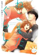 【全1-3セット】ねこまたぐらし 分冊版(コミックマージナル)
