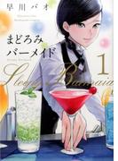 まどろみバーメイド 1 (芳文社コミックス)(芳文社コミックス)