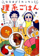 なるほど!カンタン!理系ごはん (芳文社コミックス)(芳文社コミックス)