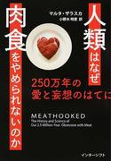 人類はなぜ肉食をやめられないのか 250万年の愛と妄想のはてに