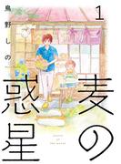 【全1-2セット】麦の惑星(フィールコミックス)