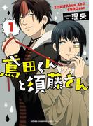 【全1-2セット】鳶田くんと須藤さん(少年チャンピオンコミックス・タップ!)