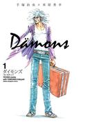 【全1-13セット】ダイモンズ(少年チャンピオン・コミックス)