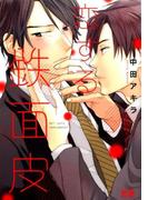 恋する鉄面皮 (花音コミックス)