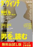 【無料】ダ・ヴィンチ お試し版 2017年6月号