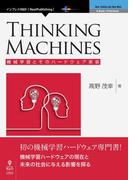 【期間限定価格】Thinking Machines  機械学習とそのハードウェア実装
