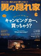 【期間限定価格】男の隠れ家 2017年6月号