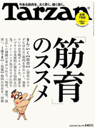 Tarzan (ターザン) 2017年 5月25日号 No.718 [「筋育」のススメ]