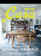 Casa BRUTUS (カーサ・ブルータス) 2017年 6月号 [リノベーション・スタイルブック]