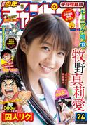 週刊少年チャンピオン2017年24号