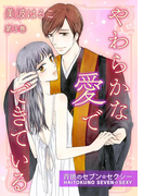 やわらかな愛でできている~背徳のセブン☆セクシー~(3)(セキララ文庫)