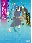 御用船捕物帖(3) 哀惜の剣(朝日文庫)