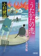 御用船捕物帖(2) うたかたの恋 期間限定立ち読み版(朝日文庫)