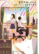 カラフル ノート 久我デザイン事務所の春嵐(SKYHIGH文庫)