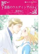 薔薇のウエディングベル(ハーレクインコミックス)