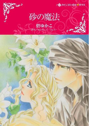 砂の魔法(ハーレクインコミックス)