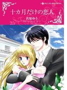 十カ月だけの恋人(ハーレクインコミックス)